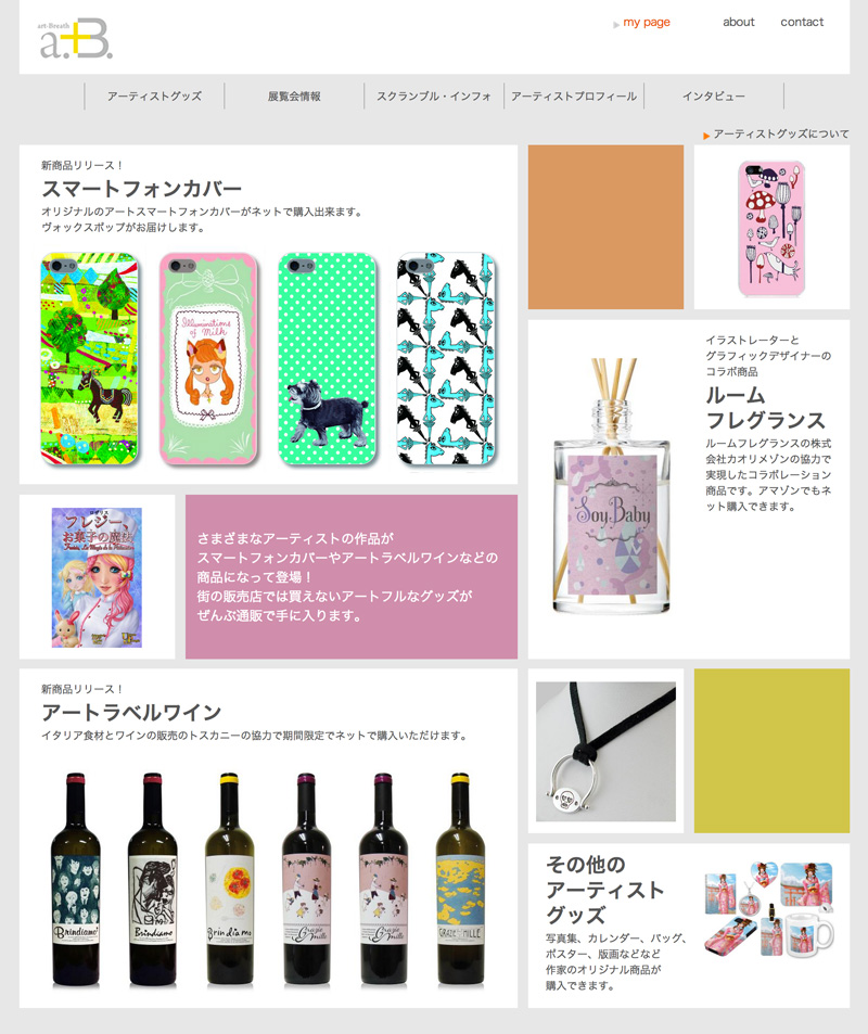2014 - Online exhibition (Art Breath, Laundry Graphics Gallery, JAPAN)