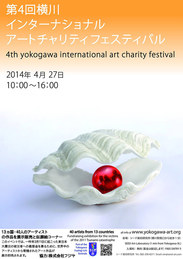 2014 - Exposition caritative (SEED Art Laboratory, Yokogawa, JAPON)