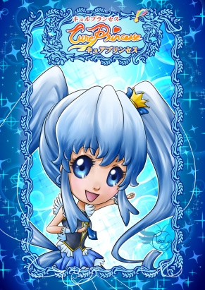 Cure Princesse (Cure Princess) 【HappinessCharge PreCure!】
