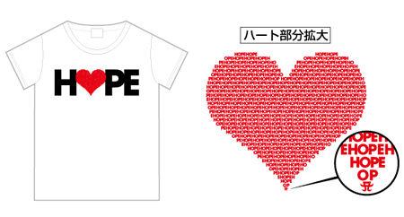 ayumi-hamasaki-t-shirt-hope