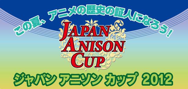 1ère édition de JAPAN ANISON CUP !