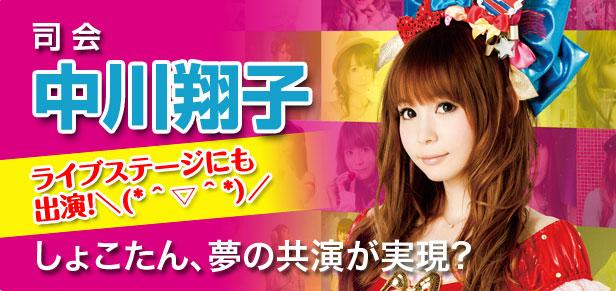 Co-présenté par Shokotan