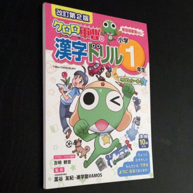 [JP] Sergent Keroro est un parfait compagnon pour un Kanji drill ! Comme tous les cahiers d'exercices japonais, c'est très bien pensé, avec des traits à repasser, des cases pour tracer, des exemples et des tests