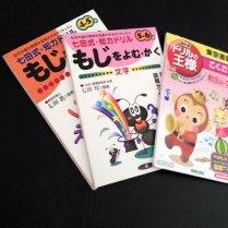 [JP] Les cahiers d'exercices pour enfants japonais sont vraiment bien faits. Bien sûr, il faut digérer le fait qu'on n'ait pas encore le niveau d'un enfant ^^;