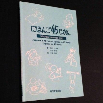 """[JP/FR] """"Le japonais en 45h"""" est le manuel utilisé en cours. Bien que parcourant les thèmes majeurs du débutant, je le trouve trop allégé"""