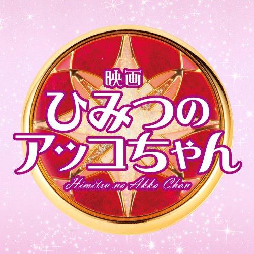 eiga-himitsu-no-akko-chan-compact