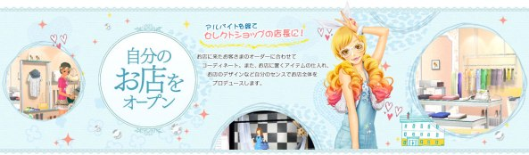 japon-nintendo-3DS-girls-mode-arbeit
