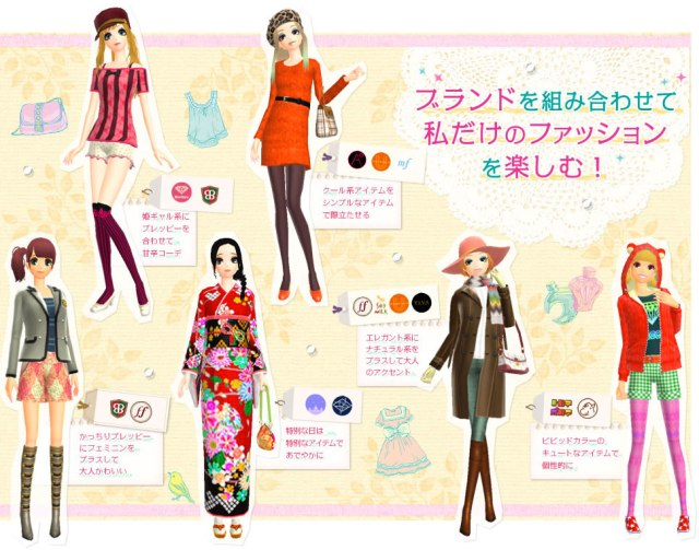 Japon nintendo 3ds wagamama fashion girls mode la nouvelle maison du sty - Astuce la nouvelle maison du style ...