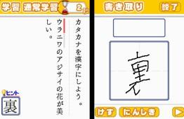 jeu-DS-200-mannin-no-kanken-tokoton-kanji-no-1