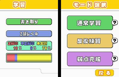 jeu-DS-200-mannin-no-kanken-tokoton-kanji-no-3