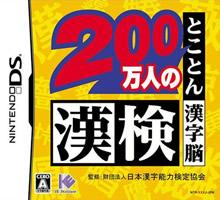 jeu-DS-200-mannin-no-kanken-tokoton-kanji-no