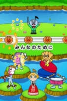 jeu-DS-anpanman-to-asobo-aiueo-kyoshitsu-DX-2
