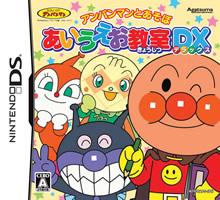 jeu-DS-anpanman-to-asobo-aiueo-kyoshitsu-DX