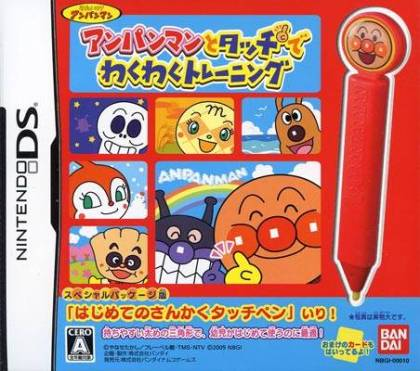 jeu-DS-anpanman-to-touch-de-waku-waku-training
