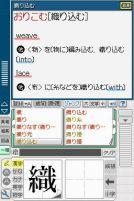 jeu-DS-kanji-sonomama-rakubiki-jiten-1