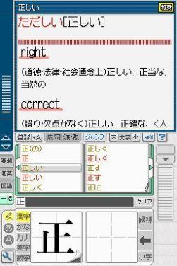 jeu-DS-kanji-sonomama-rakubiki-jiten-2