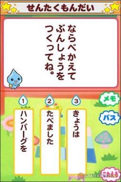 jeu-DS-pururun-shizuku-chan-aha-drill-kokugo-3