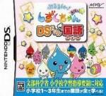 S'entraîner au japonais sur 3DS, des jeux vidéos éducatifs et addictifs