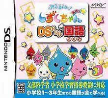 jeu-DS-pururun-shizuku-chan-aha-drill-kokugo