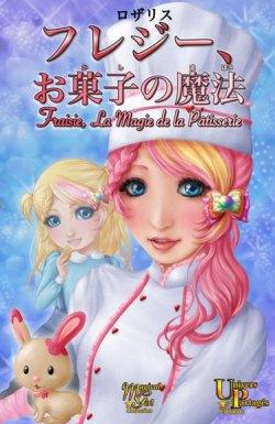 fraisie-cover-jp