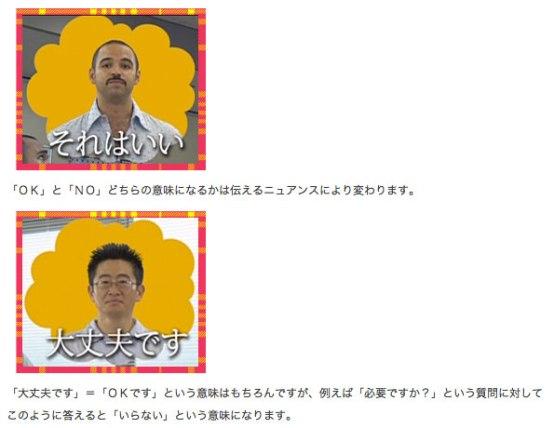 """Les expressions qui peuvent aussi bien avoir un sens positif que négatif """"Sore wa ii"""" """"Daijôbu desu"""""""