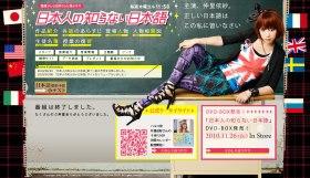 Nihonjin no shiranai nihongo - drama website