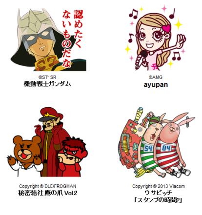 LINE-stickers-gundam-ayupan