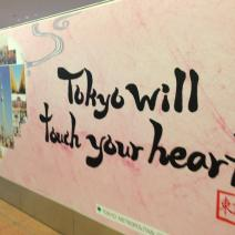 """Tokyo will touch your heart"" ♡ #tokyo #東京 #japon #japan #日本 — at 東京国際空港."