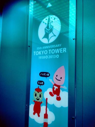 Tôkyô tower, déjà 55 ans ! #tokyotower #tourdetokyo #東京タワー #tokyo #東京 #japon #japan #日本