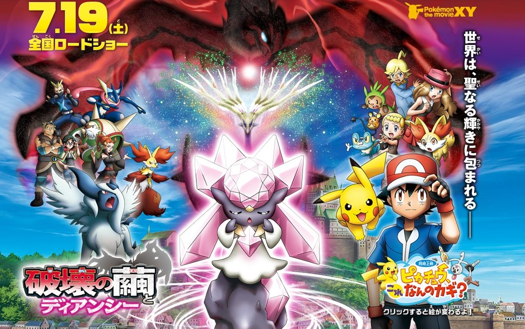 """Pokemon XY the Movie – my review – """"Diancie and the Cocoon ..."""