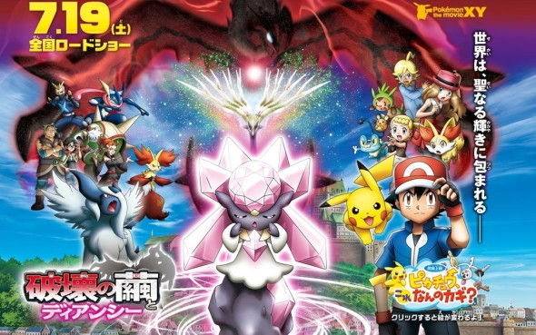 pokemon-xy-the-movie-hakai-no-mayu-to-diancie-large