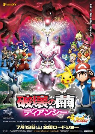 pokemon-xy-the-movie-hakai-no-mayu-to-diancie