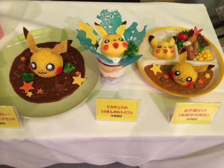 Pikachu café ~ ピカチュウカフェ