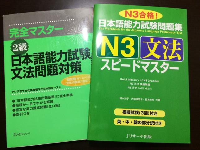 """""""完全マスター2級 日本語能力試験文法問題対策"""" """"日本語能力試験問題集N3文法スピードマスター The Workbook for the Japanese Language Proficiency Test"""""""