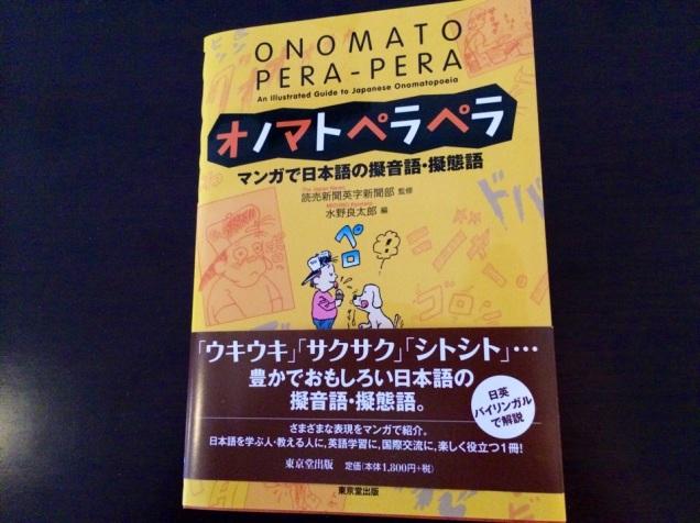 """""""オノマトペラペラ マンガで日本語の擬音語・擬態語 ONOMATO-PERA-PERA An Illustrated Guide to Japanese Onomatopoeia"""""""
