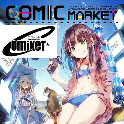 comiket86-2014