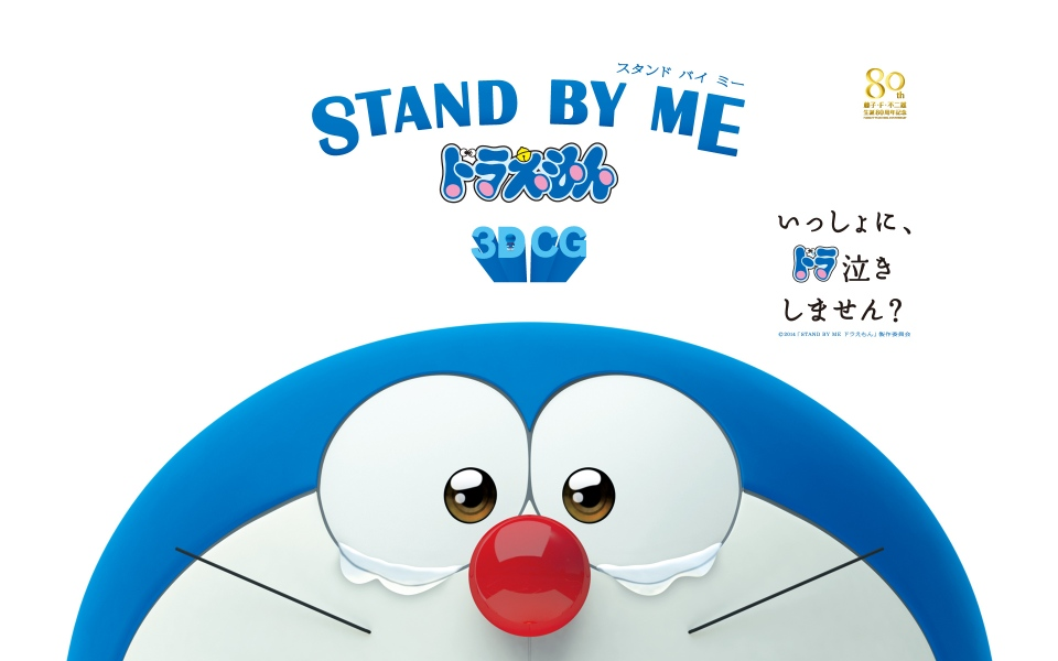 doraemon-movie-stand-by-me-wallpaper1