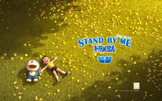 doraemon-movie-stand-by-me-wallpaper2