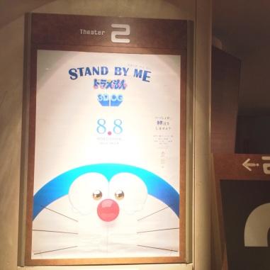 映画「STAND BY ME ドラえもん」なう! — at シネマメディアージュ.