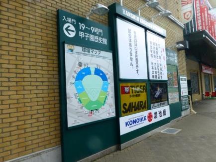 koshien-rosalys-2014-1