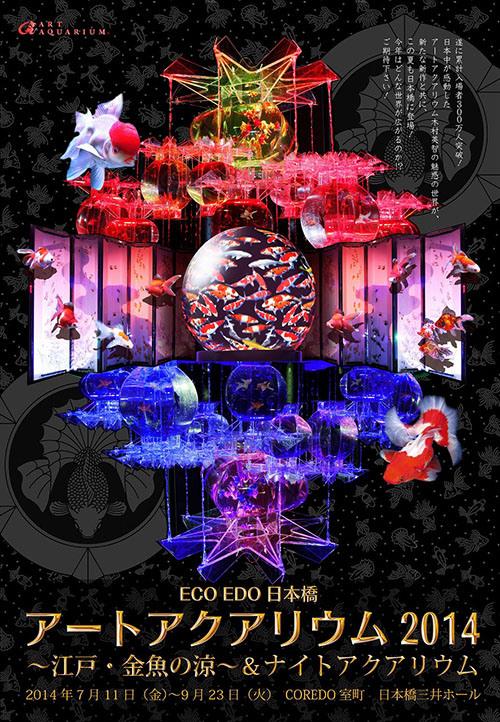 eco-edo-nihonbashi-art-aquarium-2014-affiche
