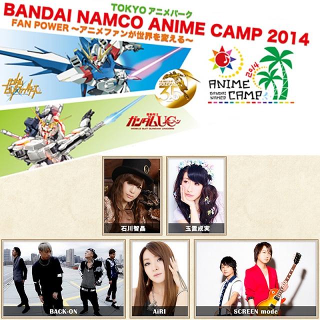 gundam-g-fes-35-bandai-namco-anime-camp-2014