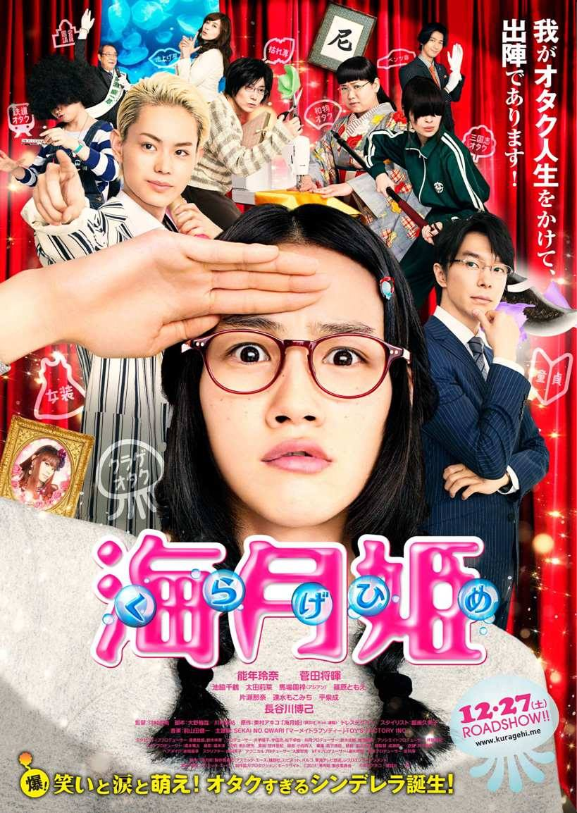 princess jellyfish le film mon avis kuragehime the movie my review rosalys artist. Black Bedroom Furniture Sets. Home Design Ideas