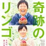 kiseki-no-ringo-poster-s