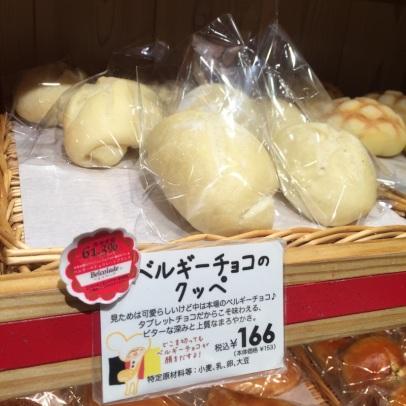 la-boulangerie-quignon-shibuya-7