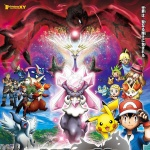 pokemon-xy-the-movie-hakai-no-mayu-to-diancie-s