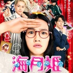 princess-jellyfish-movie-kuragehime-s