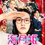 princess-jellyfish-movie-kuragehime-s