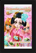 gourmandises-japonaises-kindle-fire-hdx