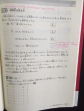 manuel-japonais-oral-15